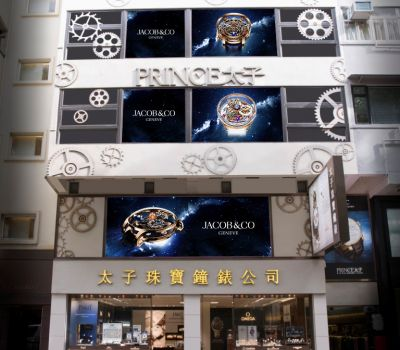 Prince Jewellery & Watches: Haiphong Road