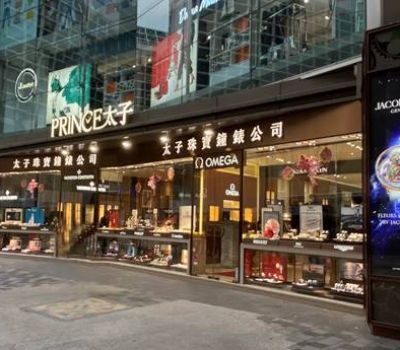 Prince Jewellery & Watch - Nathan Road Main Shop