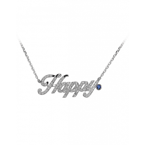 White Gold Happy Necklace